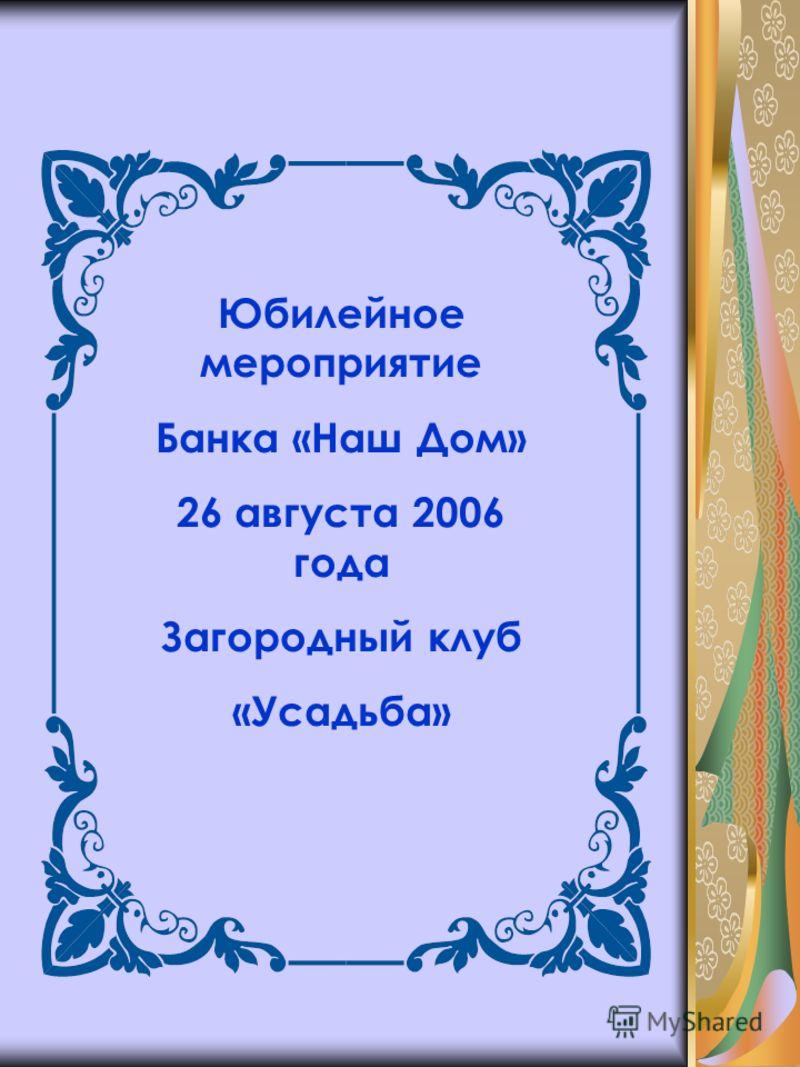 Юбилейное мероприятие Банка «Наш Дом» 26 августа 2006 года Загородный клуб «Усадьба»