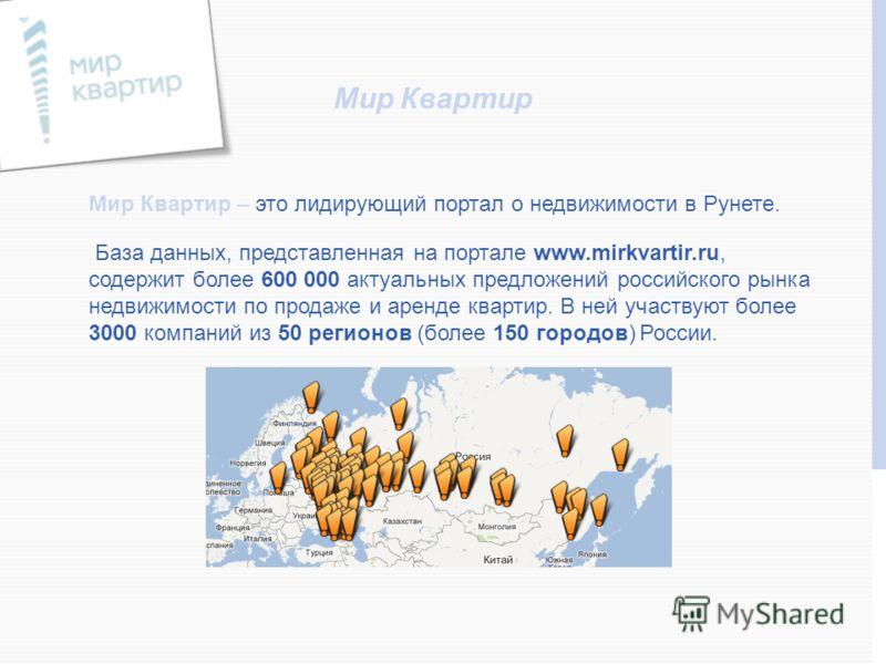 Мир Квартир Мир Квартир – это лидирующий портал о недвижимости в Рунете. База данных, представленная на портале www.mirkvartir.ru, содержит более 600 000 актуальных предложений российского рынка недвижимости по продаже и аренде квартир. В ней участву