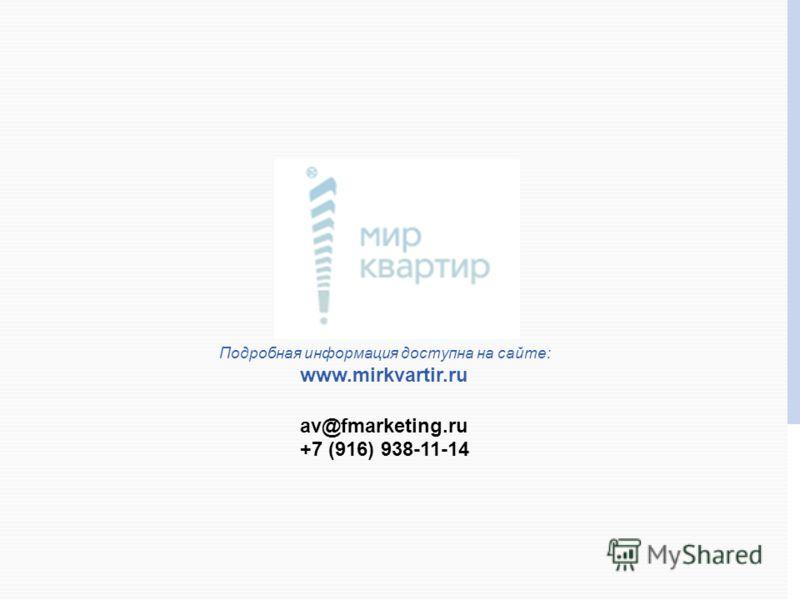 Подробная информация доступна на сайте: www.mirkvartir.ru av@fmarketing.ru +7 (916) 938-11-14