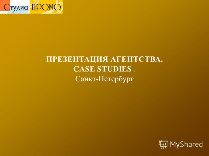 ПРЕЗЕНТАЦИЯ АГЕНТСТВА. CASE STUDIES. Санкт-Петербург