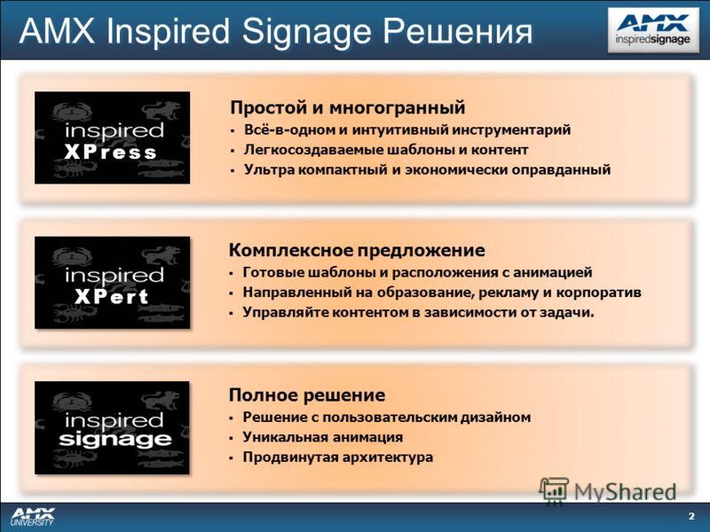 2 AMX Inspired Signage Решения Комплексное предложение Готовые шаблоны и расположения с анимацией Направленный на образование, рекламу и корпоратив Управляйте контентом в зависимости от задачи. Полное решение Решение с пользовательским дизайном Уника