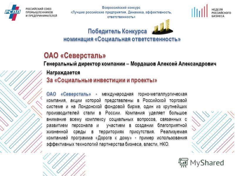 Награждается За «Социальные инвестиции и проекты» ОАО «Северсталь» - международная горно-металлургическая компания, акции которой представлены в Российской торговой системе и на Лондонской фондовой бирже, один из крупнейших производителей стали в Рос
