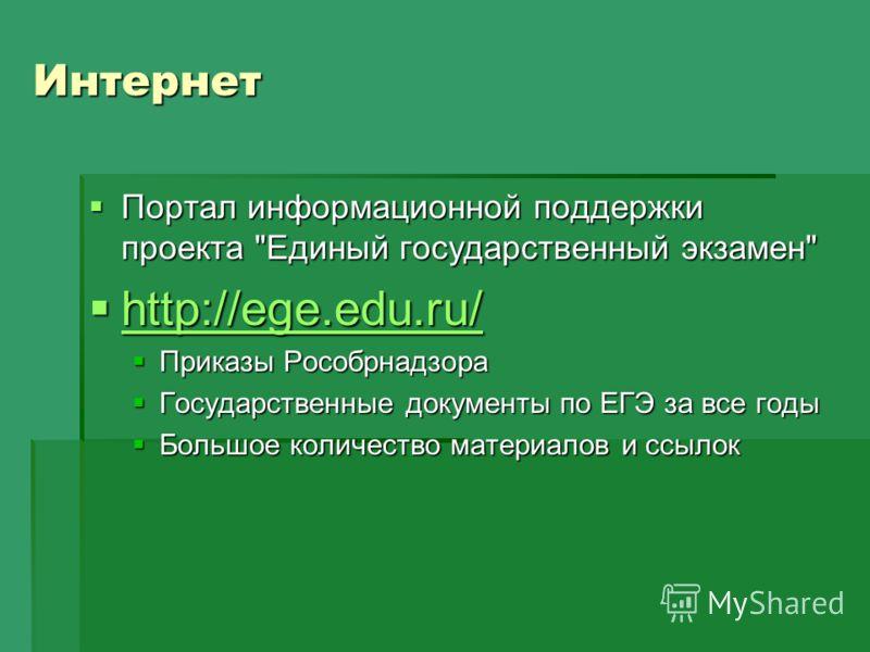 Интернет Портал информационной поддержки проекта