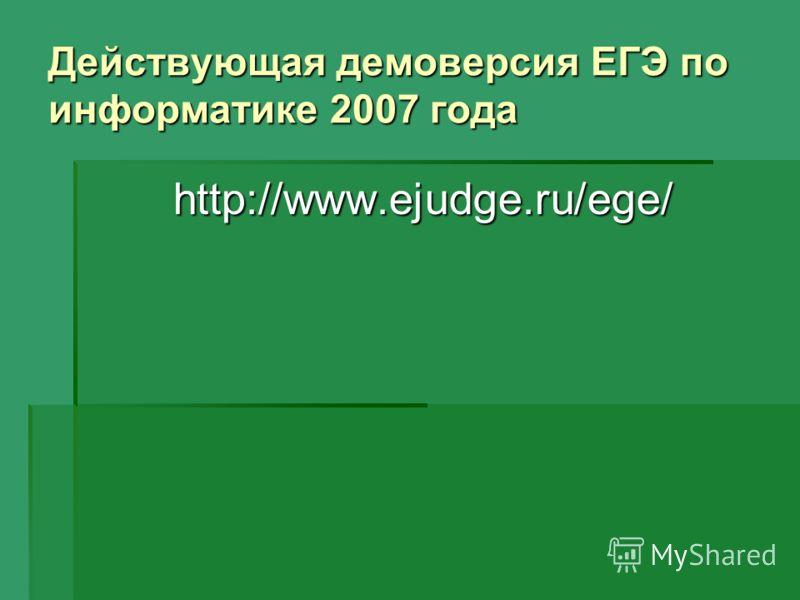 Действующая демоверсия ЕГЭ по информатике 2007 года http://www.ejudge.ru/ege/