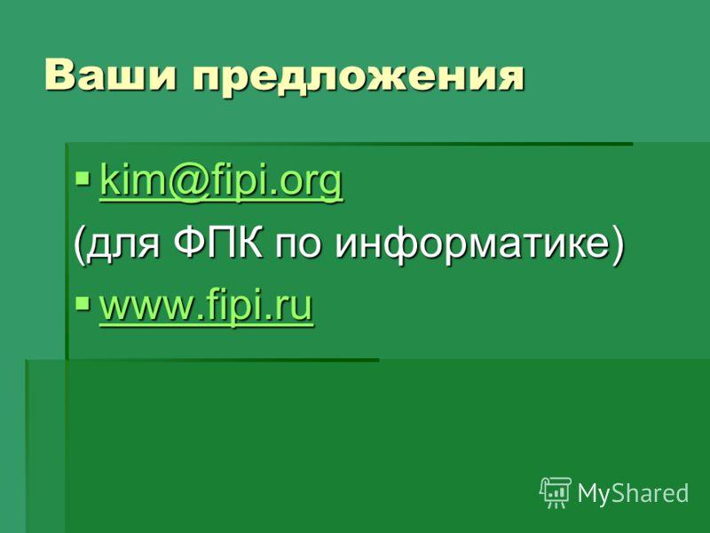 Ваши предложения kim@fipi.org kim@fipi.org kim@fipi.org (для ФПК по информатике) www.fipi.ru www.fipi.ru www.fipi.ru