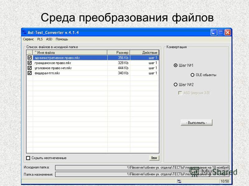 Среда преобразования файлов