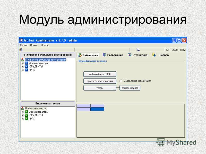 Модуль администрирования