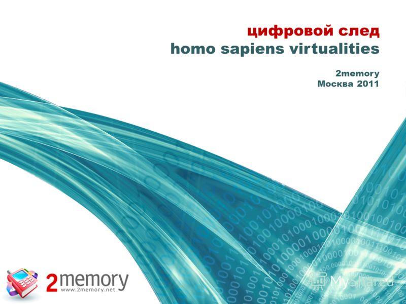 цифровой след homo sapiens virtualities 2memory Москва 2011