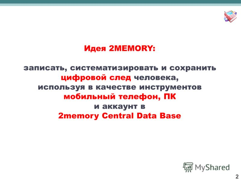 2 Идея 2MEMORY: записать, систематизировать и сохранить цифровой след человека, используя в качестве инструментов мобильный телефон, ПК и аккаунт в 2memory Central Data Base 12