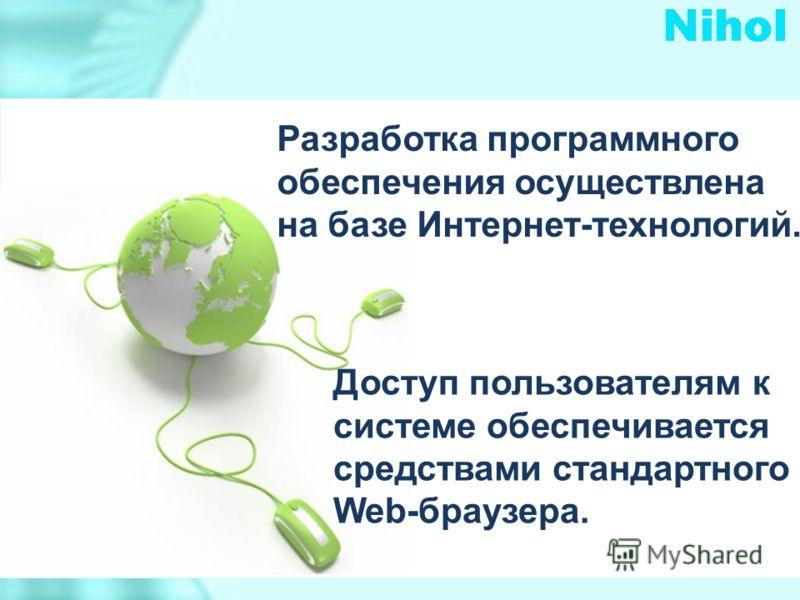 Доступ пользователям к системе обеспечивается средствами стандартного Web-браузера. Разработка программного обеспечения осуществлена на базе Интернет-технологий.