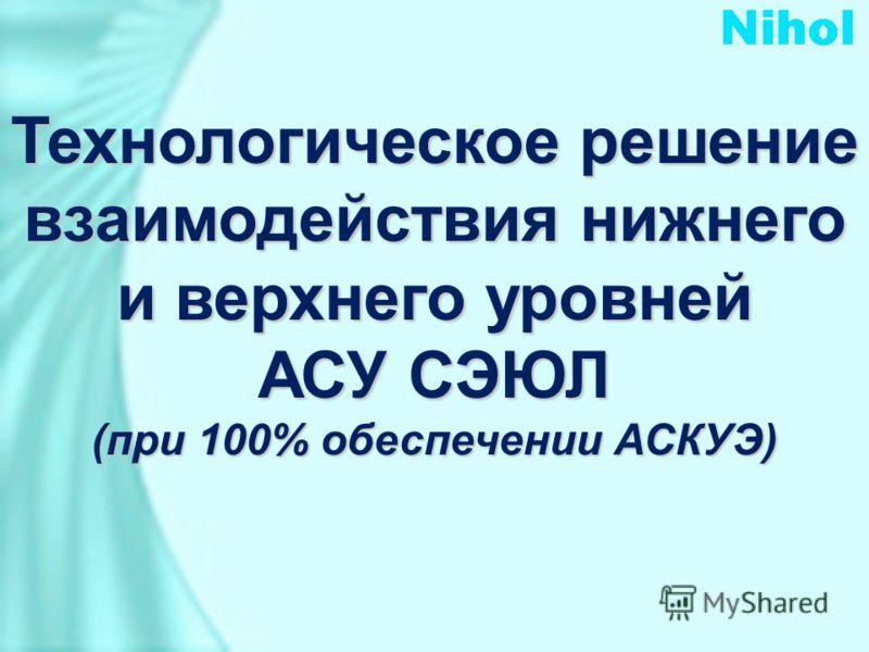 Технологическое решение взаимодействия нижнего и верхнего уровней АСУ СЭЮЛ (при 100% обеспечении АСКУЭ)