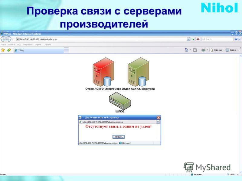 Проверка связи с серверами производителей