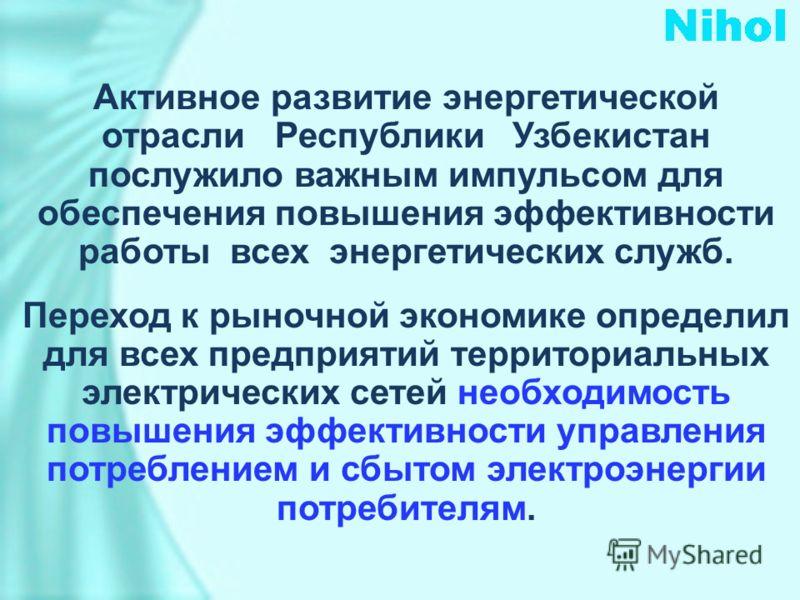 Активное развитие энергетической отрасли Республики Узбекистан послужило важным импульсом для обеспечения повышения эффективности работы всех энергетических служб. Переход к рыночной экономике определил для всех предприятий территориальных электричес