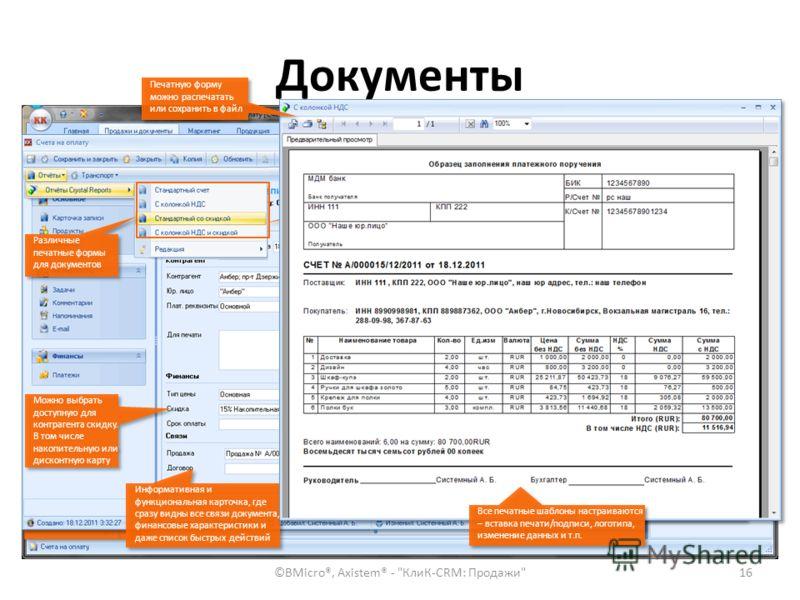 Документы ©BMicro®, Axistem® -