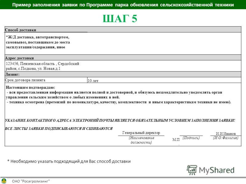 Пример заполнения заявки по Программе парка обновления сельскохозяйственной техники ОАО