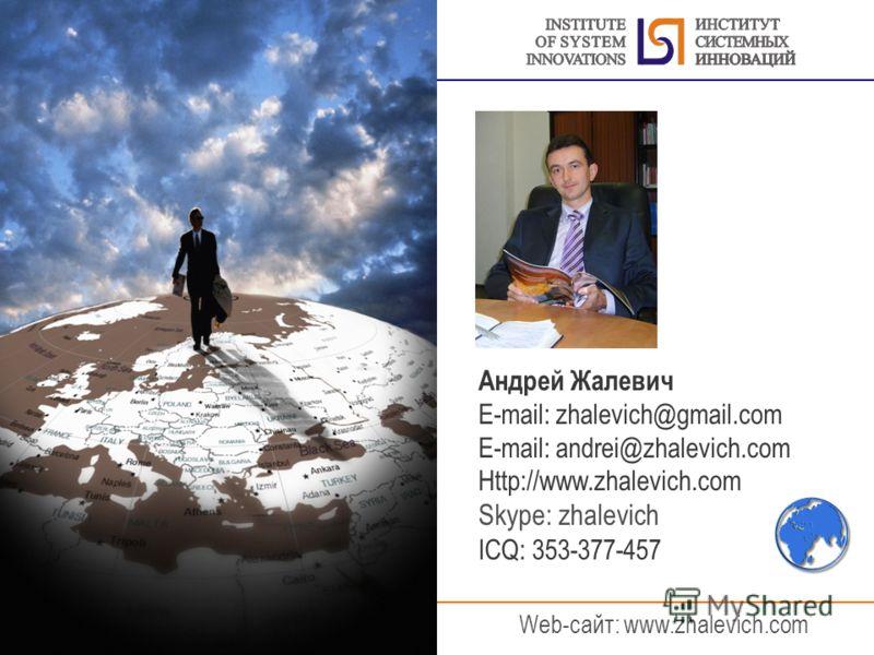Андрей Жалевич E-mail: zhalevich@gmail.com E-mail: andrei@zhalevich.com Http://www.zhalevich.com Skype: zhalevich ICQ: 353-377-457 Web-сайт: www.zhalevich.com