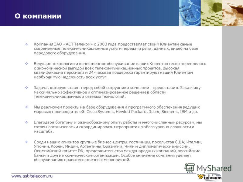 www.ast-telecom.ru О компании Компания ЗАО «АСТ Телеком» с 2003 года предоставляет своим Клиентам самые современные телекоммуникационные услуги передачи речи, данных, видео на базе передового оборудования. Ведущие технологии и качественное обслуживан