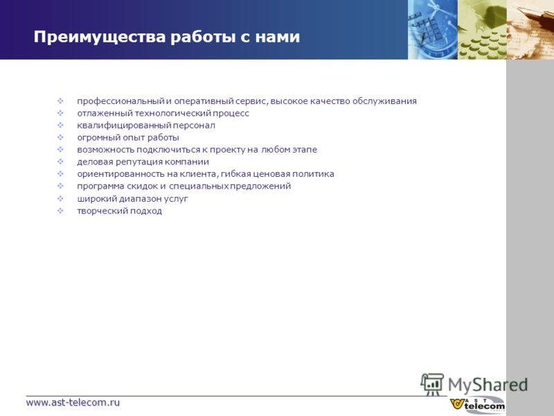 www.ast-telecom.ru Преимущества работы с нами профессиональный и оперативный сервис, высокое качество обслуживания отлаженный технологический процесс квалифицированный персонал огромный опыт работы возможность подключиться к проекту на любом этапе де