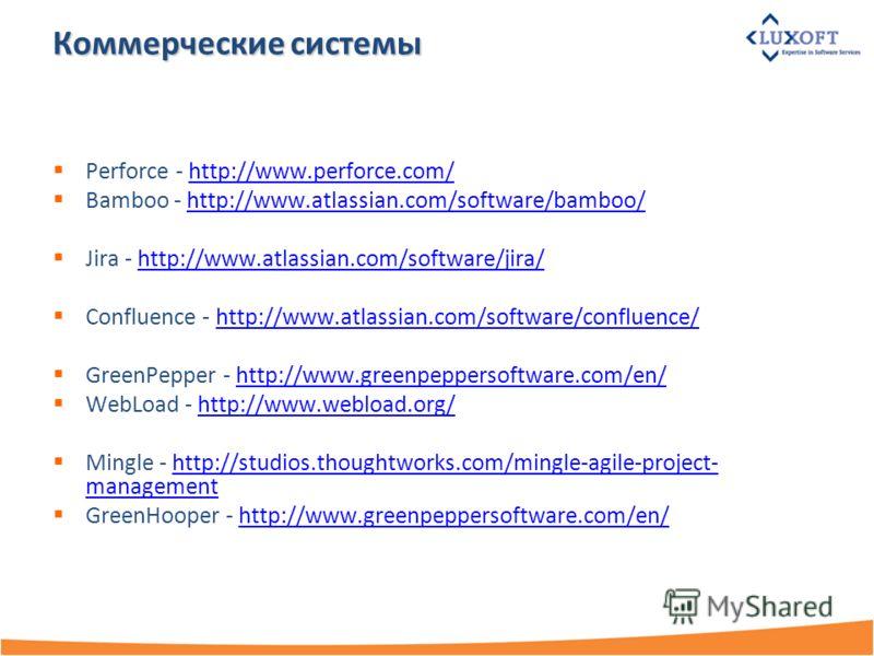 Коммерческие системы Perforce - http://www.perforce.com/http://www.perforce.com/ Bamboo - http://www.atlassian.com/software/bamboo/http://www.atlassian.com/software/bamboo/ Jira - http://www.atlassian.com/software/jira/http://www.atlassian.com/softwa