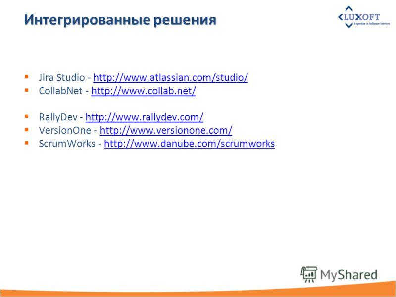 Интегрированные решения Jira Studio - http://www.atlassian.com/studio/http://www.atlassian.com/studio/ CollabNet - http://www.collab.net/http://www.collab.net/ RallyDev - http://www.rallydev.com/http://www.rallydev.com/ VersionOne - http://www.versio