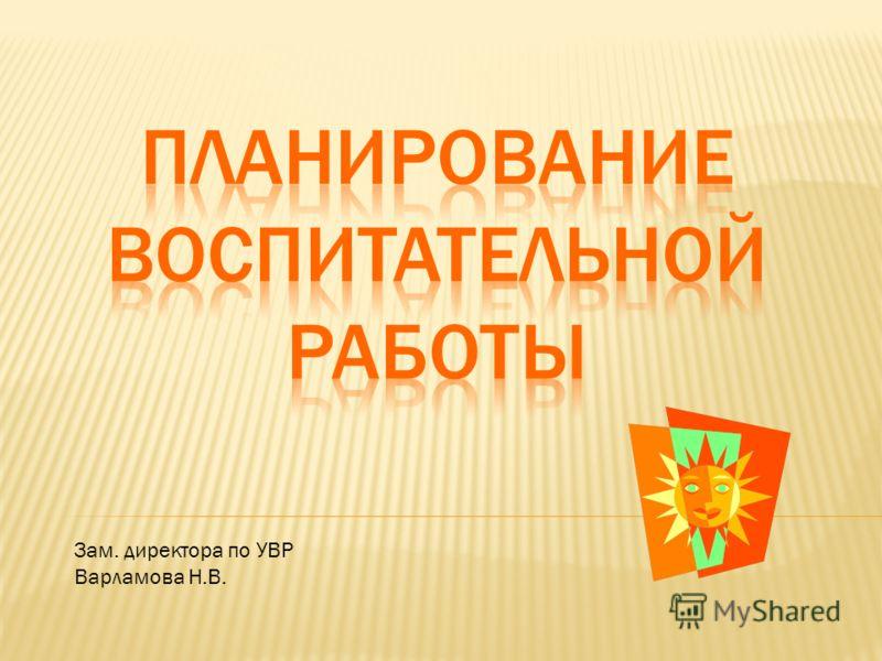 Зам. директора по УВР Варламова Н.В.