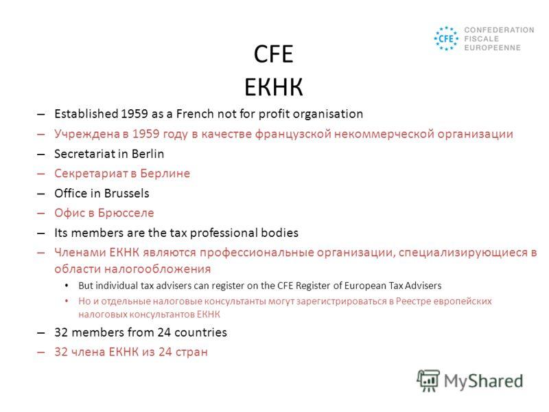 CFE ЕКНК – Established 1959 as a French not for profit organisation – Учреждена в 1959 году в качестве французской некоммерческой организации – Secretariat in Berlin – Секретариат в Берлине – Office in Brussels – Офис в Брюсселе – Its members are the