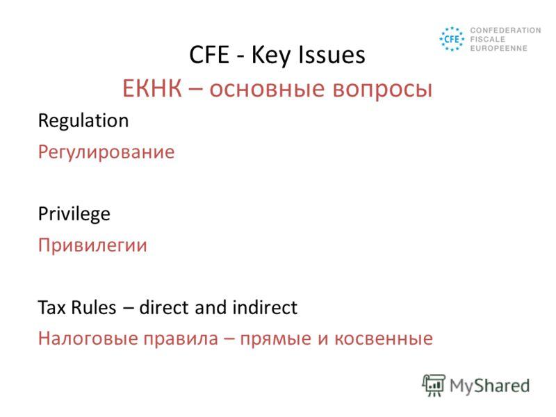 CFE - Key Issues ЕКНК – основные вопросы Regulation Регулирование Privilege Привилегии Tax Rules – direct and indirect Налоговые правила – прямые и косвенные