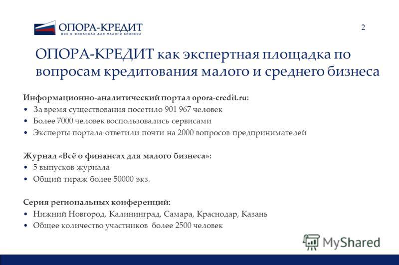 2 ОПОРА-КРЕДИТ как экспертная площадка по вопросам кредитования малого и среднего бизнеса Информационно-аналитический портал opora-credit.ru: За время существования посетило 901 967 человек Более 7000 человек воспользовались сервисами Эксперты портал