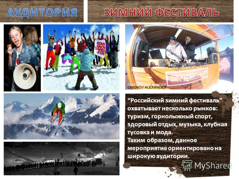 Российский зимний фестиваль охватывает несколько рынков: туризм, горнолыжный спорт, здоровый отдых, музыка, клубная тусовка и мода. Таким образом, данное мероприятие ориентировано на широкую аудитории.