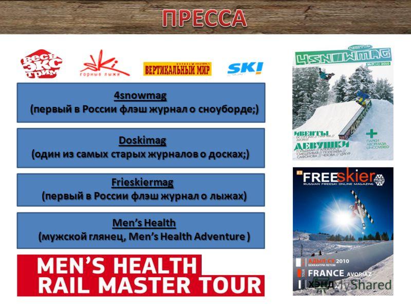 4snowmag (первый в России флэш журнал о сноуборде;) Doskimag (один из самых старых журналов о досках;) Frieskiermag (первый в России флэш журнал о лыжах) Mens Health (мужской глянец, Mens Health Adventure )
