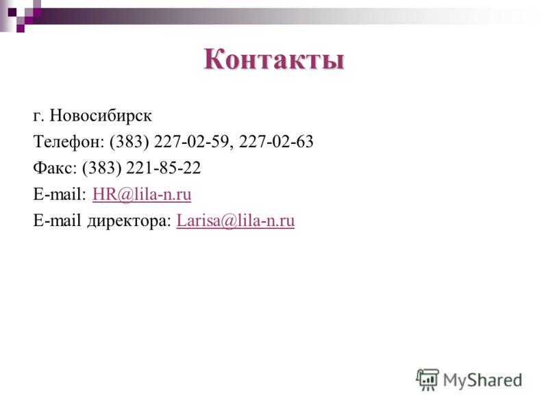 Контакты г. Новосибирск Телефон: (383) 227-02-59, 227-02-63 Факс: (383) 221-85-22 E-mail: HR@lila-n.ruHR@lila-n.ru E-mail директора: Larisa@lila-n.ruLarisa@lila-n.ru