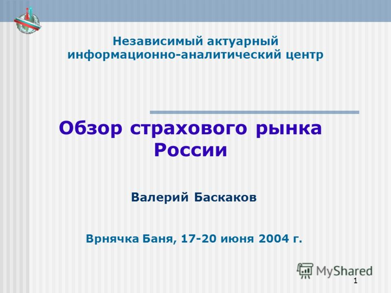 1 Независимый актуарный информационно-аналитический центр Обзор страхового рынка России Валерий Баскаков Врнячка Баня, 17-20 июня 2004 г.