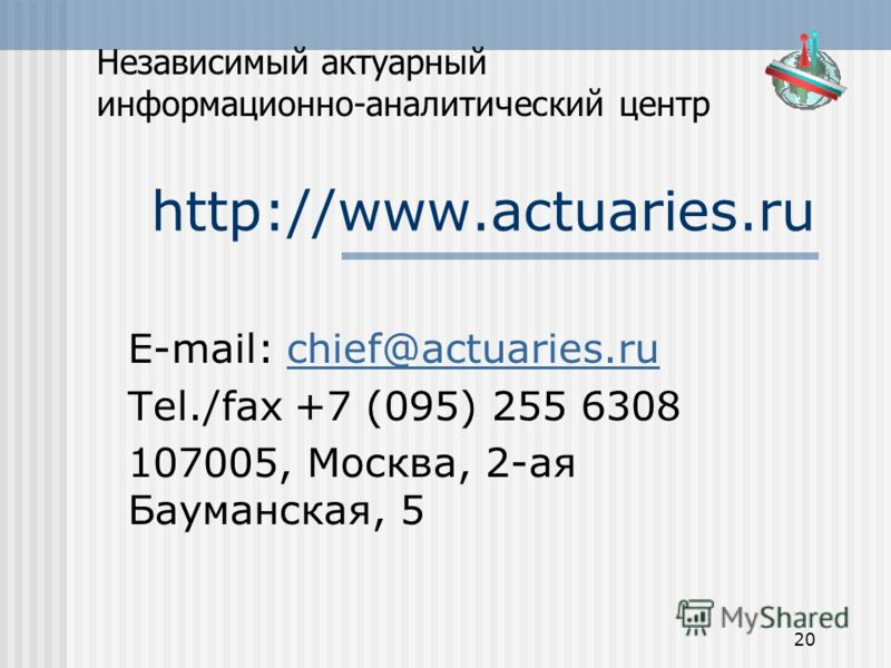 20 http://www.actuaries.ru E-mail: chief@actuaries.ruchief@actuaries.ru Tel./fax +7 (095) 255 6308 107005, Москва, 2-ая Бауманская, 5 Независимый актуарный информационно-аналитический центр