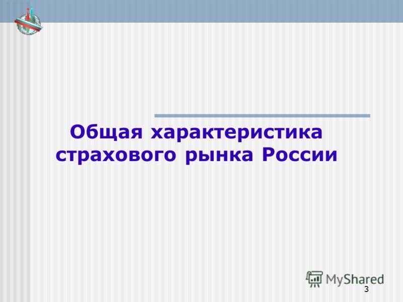 3 Общая характеристика страхового рынка России