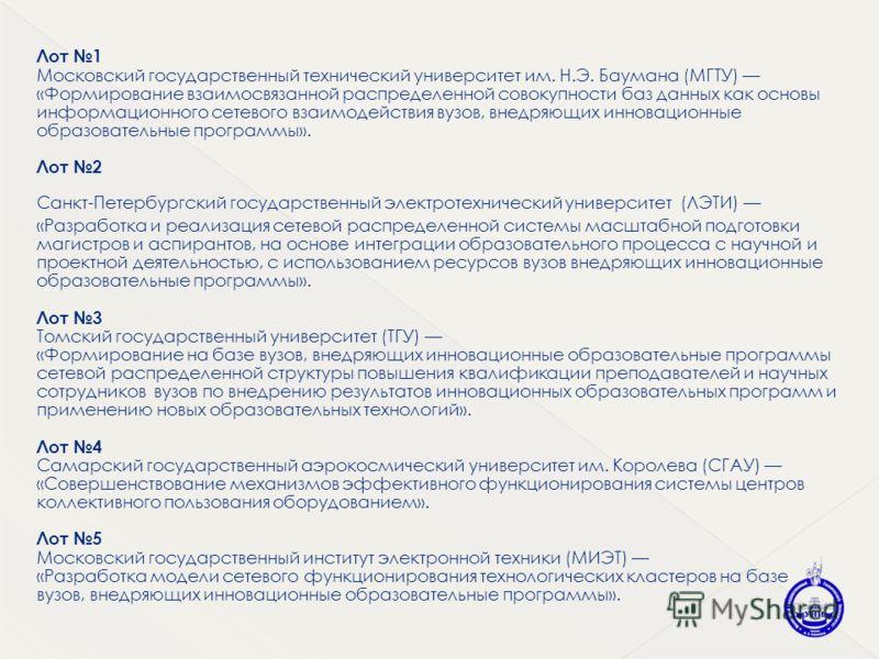 Лот 1 Московский государственный технический университет им. Н.Э. Баумана (МГТУ) «Формирование взаимосвязанной распределенной совокупности баз данных как основы информационного сетевого взаимодействия вузов, внедряющих инновационные образовательные п