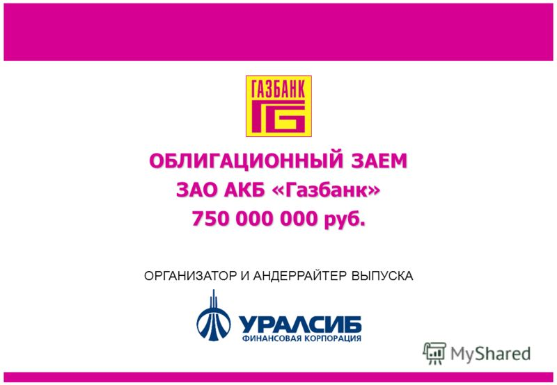 ОБЛИГАЦИОННЫЙ ЗАЕМ ЗАО АКБ «Газбанк» 750 000 000 руб. ОРГАНИЗАТОР И АНДЕРРАЙТЕР ВЫПУСКА