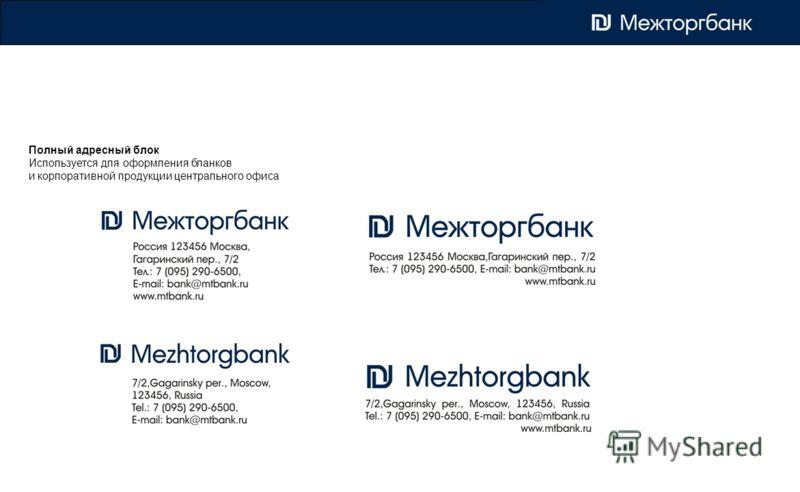 Полный адресный блок Используется для оформления бланков и корпоративной продукции центрального офиса