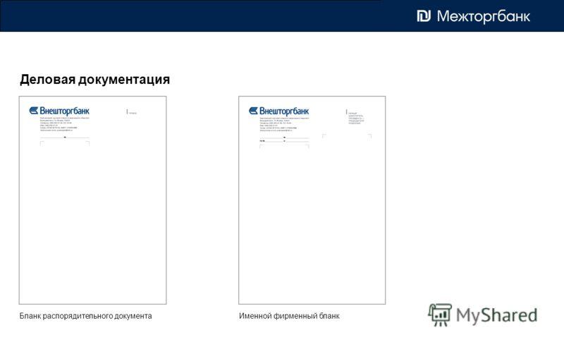 Деловая документация Бланк распорядительного документаИменной фирменный бланк