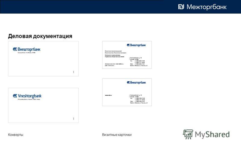 Деловая документация КонвертыВизитные карточки