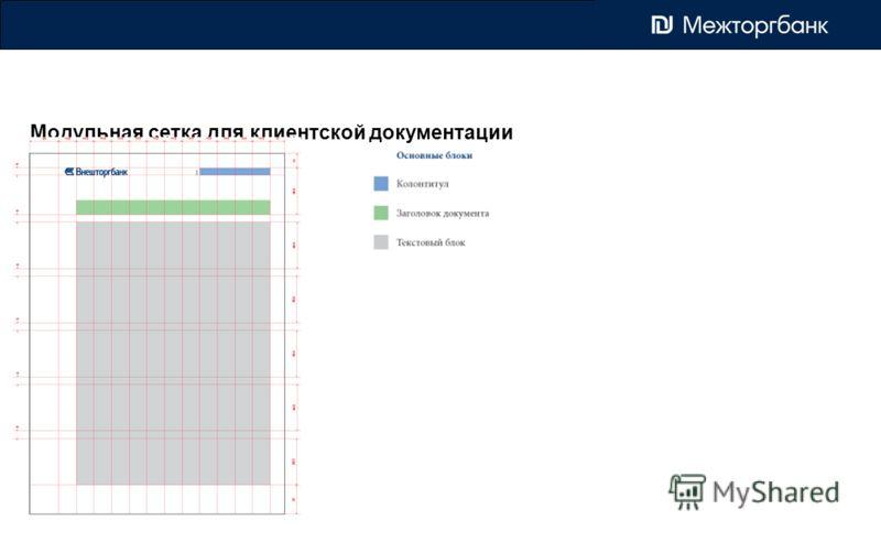 Модульная сетка для клиентской документации