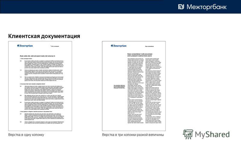Клиентская документация Верстка в одну колонкуВерстка в три колонки разной величины