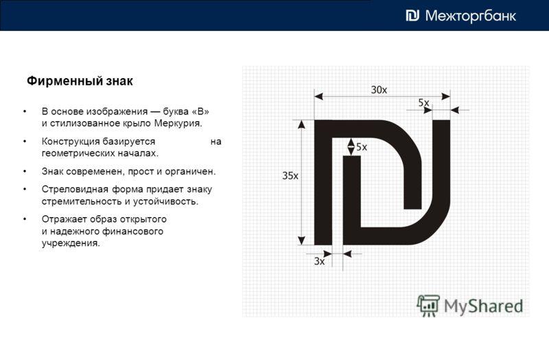 В основе изображения буква «В» и стилизованное крыло Меркурия. Конструкция базируется на геометрических началах. Знак современен, прост и органичен. Стреловидная форма придает знаку стремительность и устойчивость. Отражает образ открытого и надежного
