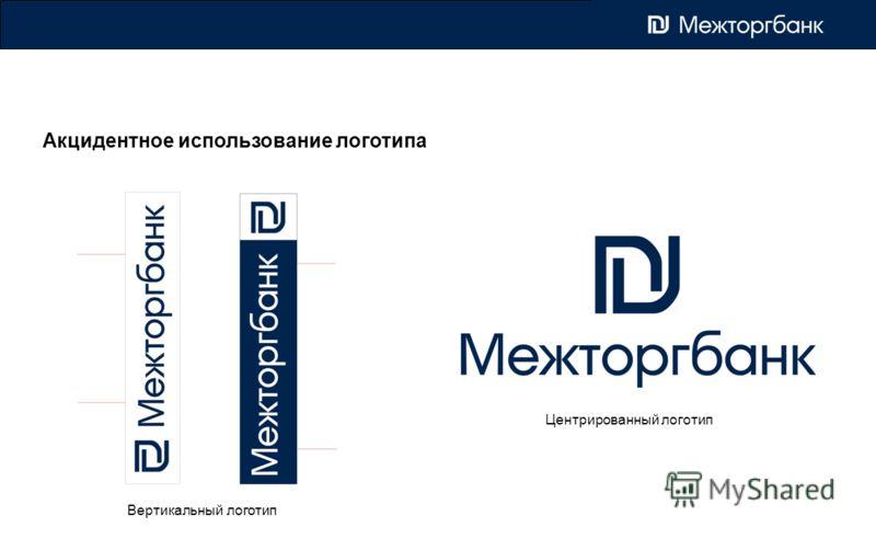 Акцидентное использование логотипа Центрированный логотип Вертикальный логотип