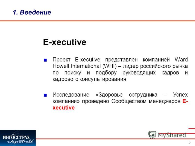 5 1. Введение E-xecutive Проект E-xecutive представлен компанией Ward Howell International (WHI) – лидер российского рынка по поиску и подбору руководящих кадров и кадрового консультирования Исследование «Здоровье сотрудника – Успех компании» проведе