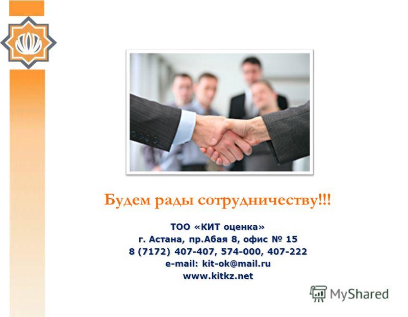 Будем рады сотрудничеству!!! ТОО «КИТ оценка» г. Астана, пр.Абая 8, офис 15 8 (7172) 407-407, 574-000, 407-222 e-mail: kit-ok@mail.ru www.kitkz.net