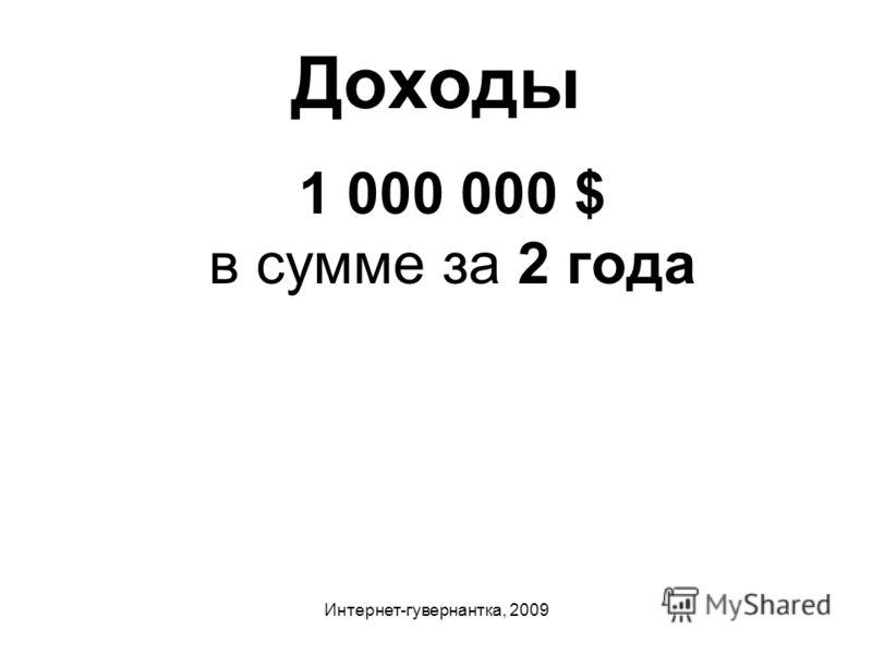 Интернет-гувернантка, 2009 Доходы 1 000 000 $ в сумме за 2 года