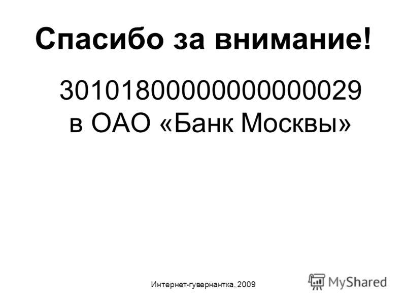 Интернет-гувернантка, 2009 Спасибо за внимание! 30101800000000000029 в ОАО «Банк Москвы»