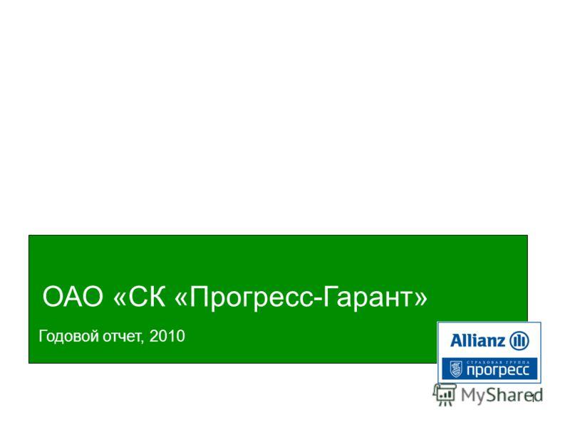 1 ОАО «СК «Прогресс-Гарант» Годовой отчет, 2010