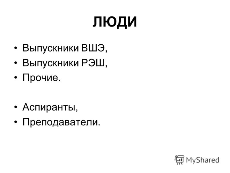 ЛЮДИ Выпускники ВШЭ, Выпускники РЭШ, Прочие. Аспиранты, Преподаватели.