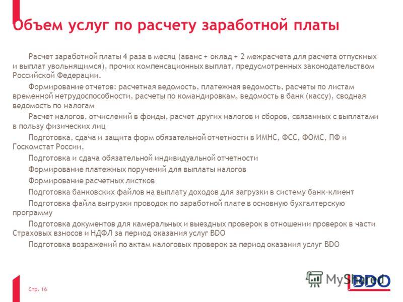 Объем услуг по расчету заработной платы Расчет заработной платы 4 раза в месяц (аванс + оклад + 2 межрасчета для расчета отпускных и выплат увольнящимся), прочих компенсационных выплат, предусмотренных законодательством Российской Федерации. Формиров